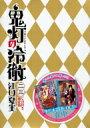 鬼灯の冷徹 23 CD付き限定版 講談社キャラクターズライツ / 江口夏実 【コミック】