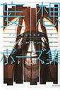 【送料無料】 マンガ家と作るポーズ集 妄想ポーズ集 SPROUT / スカーレット・ベリ子 【本】