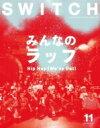 SWITCH Vol.34 No.11 みんなのラップ / SWITCH編集部 【本】