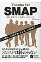 Thanks for SMAP 愛と友情とそして感動のメモリ DIA Collection 【ムック】