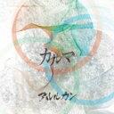 アルルカン / カルマ 【通常盤】 【CD Maxi】