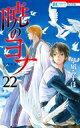 暁のヨナ 22 花とゆめコミックス / 草凪みずほ 【コミック】