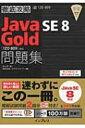 【送料無料】 徹底攻略Java Se 8 Gold問題集 1Z0-809 徹底攻略 / 米山学 【本】