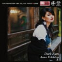 【送料無料】 Anna Kolchina / Dark Eyes: 黒い瞳 【SACD】