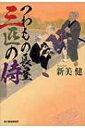 つわもの長屋 三匹の侍 時代小説文庫 / 新美健 【文庫】