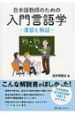 日本語教師のための入門言語学 演習と解説 / 原沢伊都夫 【本】