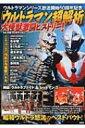 「ウルトラマン超解析」大怪獣激闘ヒストリー! / 円谷プロダクション 【本】