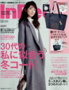 In Red (インレッド) 2016年 12月号 / In Red編集部 【雑誌】