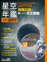 【送料無料】 1年間の星空と天文現象を解説 Astro Guide 星空年鑑 2017 アスキームッ