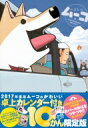 いとしのムーコ 10 プレミアムKC ≪卓上カレンダー付き限定版≫ / みずしな孝之 【コミック】