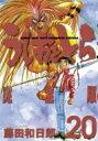 うしおととら 完全版 20 少年サンデーコミックススペシャル / 藤田和日郎 フジタカズヒロ 【コミック】