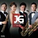 【送料無料】 『genic 1』 サックスカルテット『JG』 【CD】