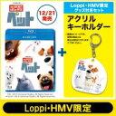ペット (The Secret Life of Pets) / 【Loppi・HMV限定】ペット ブルーレイ+DVDセット「アクリルホルダー」付き 【BLU-RAY DISC】