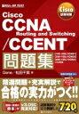 【送料無料】 Cisco試験対策 Cisco CCNA Routing and Switching / CCENT問題集 [100-105J ICND1][20...