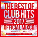 藝人名: D - DJ LALA / 2017 Best Of Club Hits Official Mixcd 【CD】