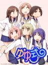 ゆゆ式 OVA 「困らせたり、困らされたり」 〈初回限定版〉 【DVD】