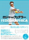 ロジャー・フェデラー (Fedegraphica) / マーク ホジキンソン 【本】