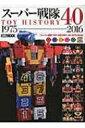 【送料無料】 スーパー戦隊TOY HISTORY 40 1975-2016 ホビージャパンMOOK / ホビージャパン編集部 【ムック】