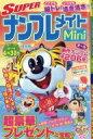 Super (スーパー) ナンプレメイト mini (ミニ) 2017年 1月号 / スーパーナンプレメイトミニ編集部 【雑誌】