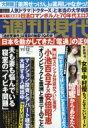 週刊現代 2016年 11月 12日号 / 週刊現代編集部 【雑誌】