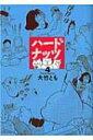 ハードナッツ 4 女性自身コミック / 大竹とも 【コミック】