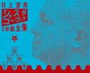 【送料無料】 Shostakovich ショスタコービチ / 交響曲全集 井上道義 & サンクト・ペテルブルク響、東京フィル、新日本フィル、名古屋フィル、広島響、千葉県少年少女オーケストラ(日比谷公会堂ライヴ2007, 2016)(12CD) 【CD】