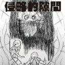 【送料無料】 BEMA(ワタナベマホト) / 侵略的隙間 【CD】
