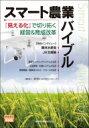 【送料無料】 スマート農業バイブル 「見える化」で切り拓く経営 & 育成改革 映像情報MOOK 【ムック】