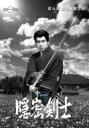 隠密剣士第5部 忍法風摩一族 HDリマスター版 Vol.1 【DVD】