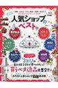 人気ショップのベスト シンユウシャムック 【ムック】