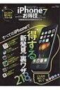 お得技シリーズ076 iPhone7お得技ベストセレクションシンユウシャムック 【ムック】