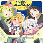 ちょろゴンず / TVアニメ『小林さんちのメイドラゴン』ED主題歌 【CD Maxi】