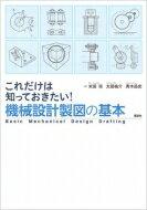 これだけは知っておきたい機械設計製図の基本KS理工学専門書/米田完本