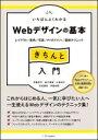 【送料無料】 いちばんよくわかるWebデザインきちんと入門
