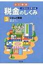Rakuten - イラストで学べる税金のしくみ 3 くらしと税金 / 大野一夫 【全集・双書】