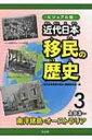 【送料無料】 ビジュアル版 近代日本移民の歴史 3 太平洋〜南洋諸島・オーストラリア / 近代日本移民の歴史編集委員会 【全集・双書】