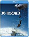 X-ミッション 【BLU-RAY DISC】