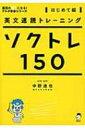 英文速読トレーニングソクトレ150 はじめて編 / アルク 【本】