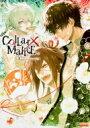 【送料無料】 Collar×Malice 公式ビジュアルファンブック / アイディアファクトリー株式会社 【本】