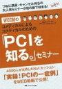 【送料無料】 WCCMのコメディカルによるコメディカルのための「PCIを知る。」セミナー つねに満員・キャンセル待ちの大人気セミナーが..