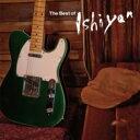【送料無料】 石田長生 / The Best of Ishiyan 【CD】