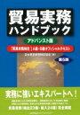 【送料無料】 貿易実務ハンドブック アドバンスト版 第5版 「貿易実務検定」A級・B級