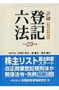 【送料無料】 詳細 登記六法 判例・先例付 平成29年版 / 山野目章夫 【本】
