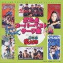 忍たま乱太郎 スーパーベストテーマ集 【CD】