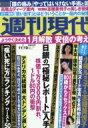 週刊現代 2016年 11月 19日号 / 週刊現代編集部 【雑誌】