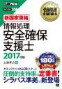 【送料無料】 情報処理安全確保支援士 2017年版 情報処理教科書 / 上原孝之 【本】