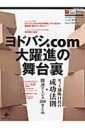 ヨドバシ.com大躍進の舞台裏 インプレスMOOK 【ムック】