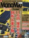 Mono Max (モノ・マックス) 2016年 12月号 / MonoMax編集部 【雑誌】