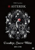 【送料無料】 ASTERISK「Goodbye,Snow White 新釈・白雪姫」 【DVD】