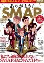 ありがとう! SMAP 別冊宝島 【ムック】